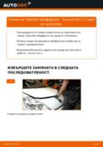 Препоръки от майстори за смяната на RENAULT Renault Clio 3 1.2 16V Свързваща щанга