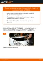 Смяна на Амортисьори на RENAULT CLIO: безплатен pdf