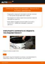 Как се сменят предни спирачни накладки на Renault Clio 3 – Ръководство за смяна