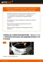 Как се сменят предни спирачни дискове на Renault Clio 3 – Ръководство за смяна