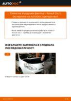 Как се сменя и регулират Въздушен филтър на RENAULT CLIO: pdf ръководство