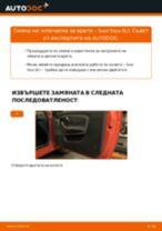 Подмяна на Маншон За Кормилна Рейка SEAT IBIZA: техническо ръководство