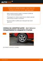 PDF наръчник за смяна: Макферсон SEAT Ibiza III Хечбек (6L) задни и предни