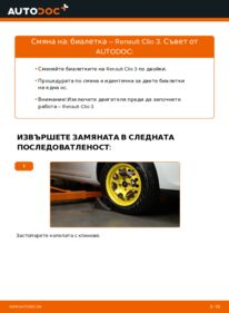Как се извършва смяна на: Свързваща щанга на 1.5 dCi Renault Clio 3