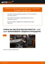 Как се сменя масло и маслен филтър на Audi A4 B7 – Ръководство за смяна