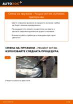 Замяна на Датчик износване накладки на CHEVROLET CRUZE Saloon - съвети и трикове