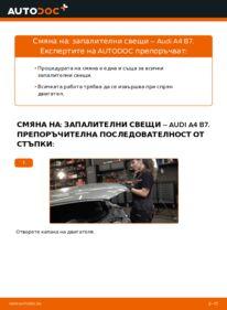 Как се извършва смяна на: Запалителна свещ на 2.0 TDI 16V Ауди А4 Б8 Седан