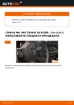 Как се сменят задни чистачки за кола на VW Golf 6 – Ръководство за смяна