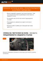 Как се сменят предни чистачки за кола на VW Golf 6 – Ръководство за смяна