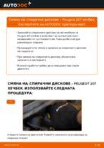 Замяна на Външен накрайник на FIAT TIPO - съвети и трикове