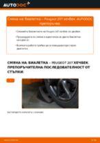 Как се сменят и регулират Комплект принадлежности, дискови накладки: безплатно pdf ръководство