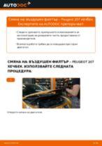 Препоръки от майстори за смяната на PEUGEOT PEUGEOT 207 (WA_, WC_) 1.6 HDi Амортисьори За Багажник