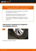 KAMOKA 5500134 за Qashqai / Qashqai +2 I (J10, NJ10) | PDF ръководство за смяна