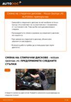Смяна на задни и предни Двигател на чистачките на OPEL MERIVA: ръководство pdf