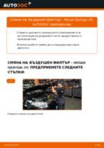 Препоръки от майстори за смяната на NISSAN Nissan Qashqai j10 2.0 dCi Allrad Филтър купе