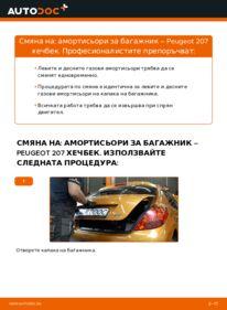 Как се извършва смяна на: Амортисьори За Багажник на 1.4 HDi PEUGEOT 207 (WA_, WC_)