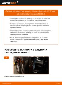 Как се извършва смяна на: Филтър купе на 1.5 dCi Nissan Qashqai j10