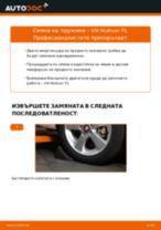 Препоръки от майстори за смяната на VW VW T5 Ван 2.5 TDI 4motion Пружинно окачване