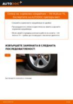 Онлайн ръководство за смяна на Маншон За Кормилна Рейка в Audi A4 B6 Avant