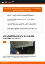 Стъпка по стъпка PDF урок за промяна Накрайник на напречна кормилна щанга на Fiat Tipo 160