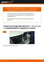 Как се сменя и регулират Въздушен филтър на VW MULTIVAN: pdf ръководство