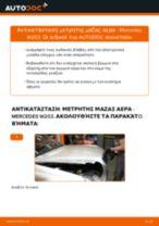 Πώς να αλλάξετε μετρητης μαζας αερα σε Mercedes W203 - Οδηγίες αντικατάστασης