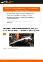Как се сменя преден тампон макферсон на Mercedes W203 – Ръководство за смяна