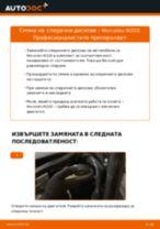 Как се сменят задни спирачни дискове на Mercedes W203 – Ръководство за смяна