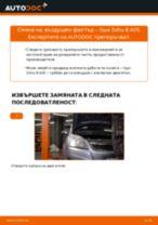 Как се сменя Въздушен филтър на OPEL ZAFIRA B (A05) - ръководство онлайн