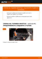 Как се сменя горивен филтър на Audi A6 4F2 – Ръководство за смяна