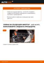 Как се сменя въздушен филтър на Audi A6 4F2 – Ръководство за смяна