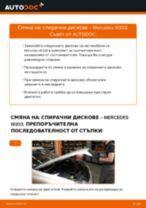 Как се сменят предни спирачни дискове на Mercedes W203 – Ръководство за смяна