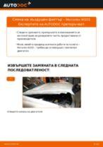 Как се сменя въздушен филтър на Mercedes W203 – Ръководство за смяна