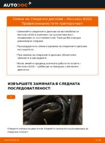 Как се извършва смяна на: Спирачен диск на C 220 CDI 2.2 (203.006) Mercedes W203