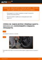 Как се сменя и регулират Носач На Кола на MERCEDES-BENZ E-CLASS: pdf ръководство