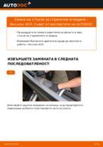 Как се сменя стъкло за странично огледало на Mercedes W211 – Ръководство за смяна