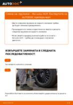 Как се сменят задни пружини на Mercedes W211 – Ръководство за смяна