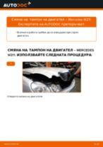 Как се сменя ляв тампон на двигател на Mercedes W211 – Ръководство за смяна