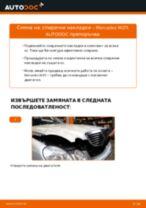 Как се сменят предни спирачни накладки на Mercedes W211 – Ръководство за смяна