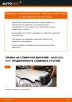 Как се сменя и регулират Комплект спирачни дискове на MERCEDES-BENZ E-CLASS: pdf ръководство