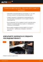 Препоръки от майстори за смяната на MERCEDES-BENZ Mercedes W210 E 220 CDI 2.2 (210.006) Филтър купе