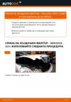 Подмяна на Тампони Стабилизираща Щанга MERCEDES-BENZ E-CLASS: техническо ръководство