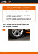 PDF наръчник за смяна: Макферсон VW Multivan V (7HM, 7HN, 7HF, 7EF, 7EM, 7EN) задни и предни