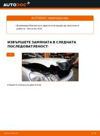 Как се извършва смяна на: Многоклинов(пистов) ремък на E 220 CDI 2.2 (211.006) Mercedes W211