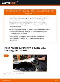 Как се извършва смяна на: Филтър купе на E 220 CDI 2.2 (211.006) Mercedes W211