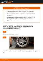 Смяна на Въздухозаборна Решетка За Броня: pdf инструкция за ALFA ROMEO 147