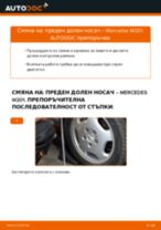 Подмяна на Носач На Кола MERCEDES-BENZ 190: техническо ръководство