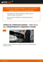 Препоръки от майстори за смяната на FORD Ford Focus mk2 Седан 1.8 TDCi Спирачен диск