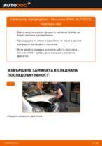Смяна на Аксиален Шарнирен Накрайник на MERCEDES-BENZ A-CLASS: безплатен pdf