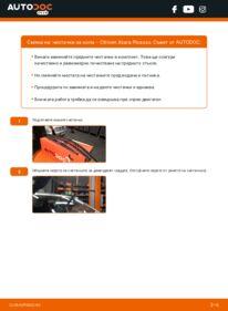 Как се извършва смяна на: Перо на чистачка на 2.0 HDi Citroen Xsara Picasso